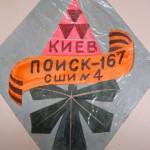 Емблема штабу «Пошук-167»,1982 р.