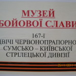 Табличка на дверях шкільного музею